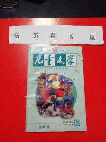 儿童文学 (2002.12)