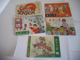北京儿童 1978年 第1.3.8.9.16期