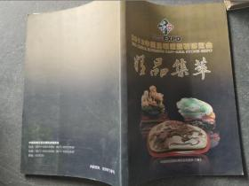 2013中国昆明泛亚石博览会 精品集萃