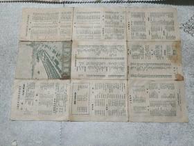 1963年一版一印《 上海游览交通图 》26.6×37.6cm