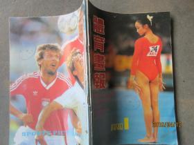 体育画报1990 1.4.5