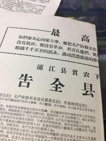 浦江县贫下中农代表大会:告全县人民书(发动文化大革命)