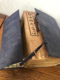 静海县志 民国二十三年排印本
