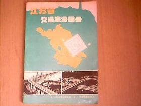 江苏省交通旅游图册