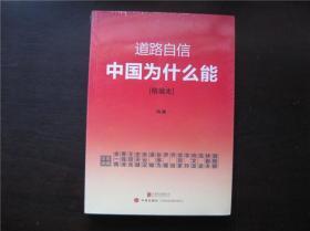 道路自信中国为什么能(精编本)未拆封