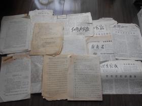 1967年【南京工厂学校,文革传单,小报一沓】`