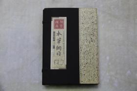 【本草纲目】4卷