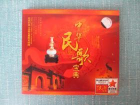 CD   中华民歌宝典 单碟
