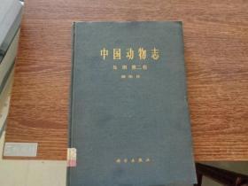 中国动物志.鸟纲. 第二卷.雁形目