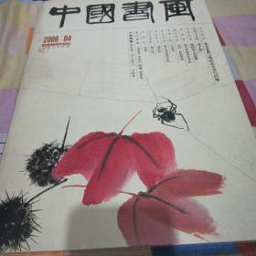 中国书画,2006.04