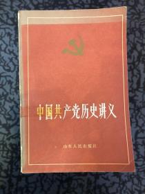 中国共产党历史讲义下册