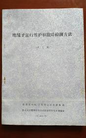 绝缘子运行维护和故障检测方法 (译文集)