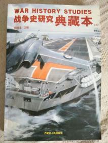 战争史研究典藏本(三)〈2009年1版1印,2千册〉