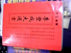 《李丰成大通书》双页纸厚册泉州通书 二零一三读本 2013