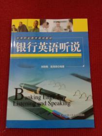 中等职业教育规划教材:银行英语听说