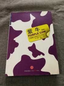 紫牛:从默默无闻到与众不同 (新版)【32开 09年1版1印 】