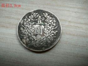 少见的银元102