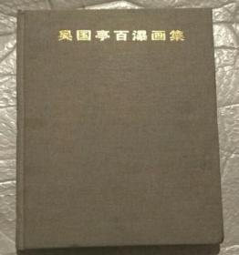 吴国亭百瀑画集 精装