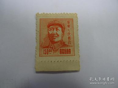 华东人民邮政--早期毛像解放区邮票