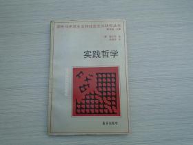 国外马克思主义和社会主义研究丛书 实践哲学(大32开平装1本 原版正版老书。详见书影)