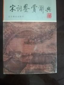 宋词鉴赏辞典