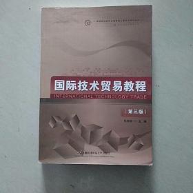 国际技术贸易教程(第三版)