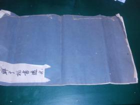 民国珂罗版:元鲜于枢书透光古镜歌(线装8开宣纸,长41*宽23*高0.3cm)L6