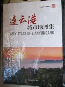 连云港城市地图集