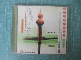 CD   葫芦丝 月光下的凤尾竹