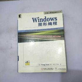 Windows图形编程(带光盘)馆藏