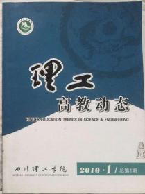 《理工教育动态》2010年第一期(总001期)创刊号