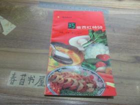 巧做西红柿59