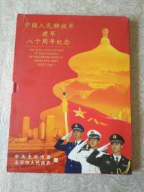 《中国人民解放军建军八十周年纪念邮票册(1927--2007)邮票见图片!》中共北京市委、北京市人民政府赠,谨以此献给为首都现代化建设作出突出贡献的人民子弟兵!家中铁橱