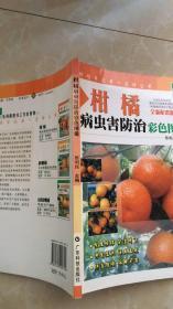 柑橘病虫害防治彩色图说——柑橘丰收第一选择丛书