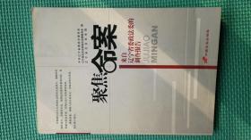 聚焦命案 来自辽宁省委政法委的调查报告