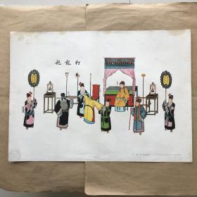 老年画:打龙袍(杨柳青版画),4开,天津美术出版社1956年1版1印