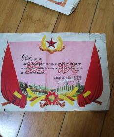 """1976年无锡市皮革手套厂""""工业学大庆""""运动先进生产工作者"""