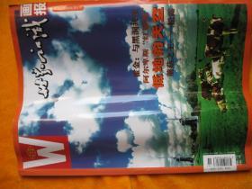 世界知识画报2006/8