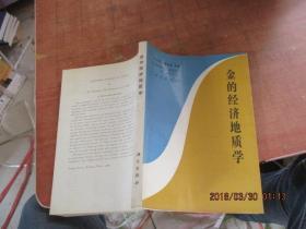 金的经济地质学 签赠本