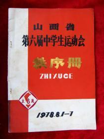 1978年《山西省第六届中学生运动会..秩序册》