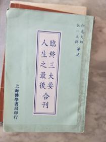 印光大师 弘一大师 撰《临终三大要 人生之最后》合刊!