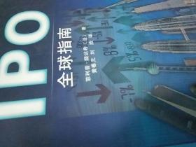 IPO全球指南