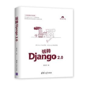 玩转Django 2.0