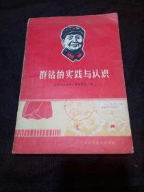 群钻的实践与认识( 毛泽东、林彪合影,和毛泽东、林彪题词)