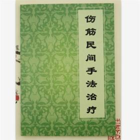 伤筋民间手法治疗 李昌义编著 广西人民出版社 61页(医药卫生健康类书籍)