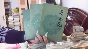 天雨花 上中下--(清)陶贞怀著(32开,9品)//西租屋西墙1对2-4