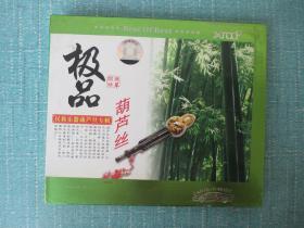 CD   极品葫芦丝  民族乐器葫芦丝专辑 3CD