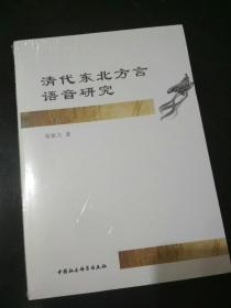 清代东北方言语音研究