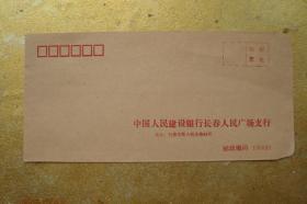 老信封    中国人民建设银行长春人民广场支行
