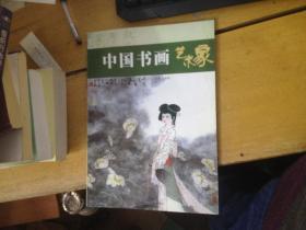 中国书画艺术家